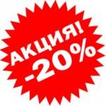 skidka20